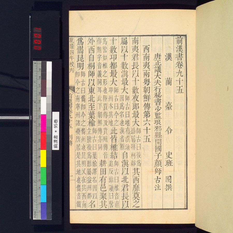 国立情報学研究所 - ディジタル・シルクロード・プロジェクト    『東洋文庫所蔵』貴重書デジタルアーカイブ